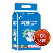 《安護》漢方全功能紙尿褲XL號-10片*8包/箱