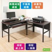 《DFhouse》頂楓150+90公分大L型工作桌+1抽屜+桌上架(胡桃木色)
