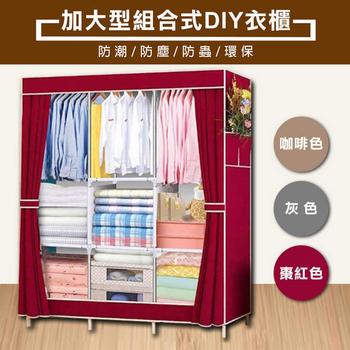 《ToBeYou》加大型組合式DIY衣櫃(棗紅)