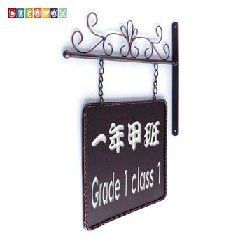 DecoBox 藝術鍛鐵招牌23762(門牌,班級牌,指示牌)