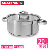 《葡萄牙SILAMPOS》海洋湯鍋20公分(附蓋)(SLAGC20)