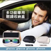 多功能車用眼鏡/票據收納盒(黑色)