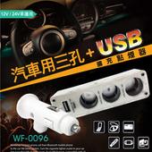 WF-0096 汽車用三孔+USB輸出孔擴充點煙器(白色)