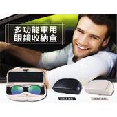 多功能車用眼鏡票據收納盒(米色)