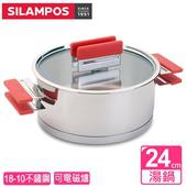 《葡萄牙SILAMPOS》彩虹湯鍋24公分(紅)(SLRC24R)
