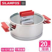 《葡萄牙SILAMPOS》彩虹湯鍋20公分(紅)(SLRC20R)