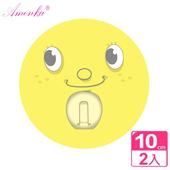 《AMONKA》3R神奇無痕掛勾(圓單勾)(微笑-黃色)2入