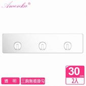 《AMONKA》3R魔法三鉤神奇無痕掛勾(透明)2入