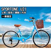 《SPORTONE》U21 24吋7速SHIMANO 文藝小清新淑女車 低跨點設計 時尚復古男式女式自行車(通勤悠遊代步最佳首選)(藍)