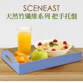 《SCENEAST》天然竹纖維系列-把手托盤(藍紫色)(L18-76)