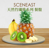 《SCENEAST》天然竹纖維系列-餐盤(深灰)(B18-44)
