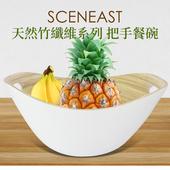 《SCENEAST》天然竹纖維系列-把手餐碗(白色)