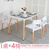 《Homelike》貝莉北歐風餐桌椅(一桌四椅)(四白椅)