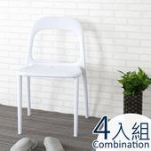 《Homelike》布魯克造型餐椅-四入組(純淨白)