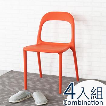 《Homelike》布魯克造型餐椅-四入組(溫暖橘)