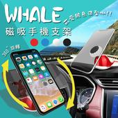車用儀表板鯨魚磁吸手機支架