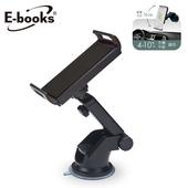 《E-books》N61 伸縮吸盤式手機平板兩用車架(黑)