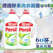 《Persil》酵素洗衣凝露4.2L(60杯)/強力洗淨2入 $680