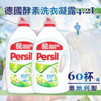 《Persil》酵素洗衣凝露4.2L(60杯)/強力洗淨(2入)
