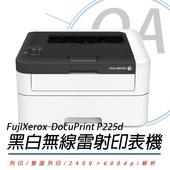 《Fuji xerox》DocuPrint P225d 黑白雷射印表機 公司貨