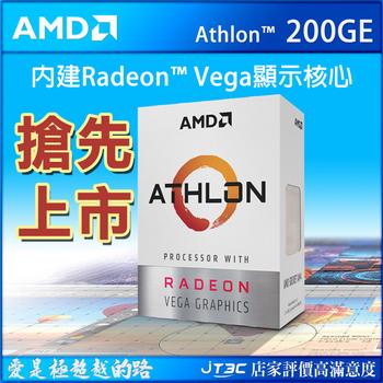 《AMD》Athlon 200GE 盒裝 CPA 處理器(Athlon 200GE)