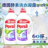 《Persil》Persil酵素洗衣凝露4.2L(60杯)/薰衣草香氣(2入)