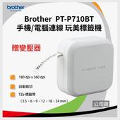 《Brother》PT-P710BT 手機/電腦連線 玩美標籤機(PTP710BT)