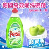 《Persil》高效能洗碗精500ml/蘋果香(6入)