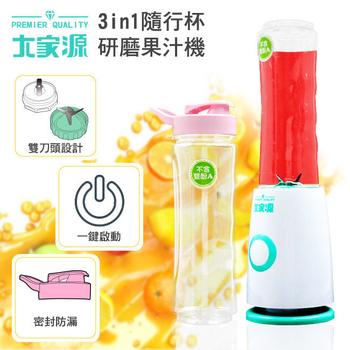 《大家源》隨行研磨果汁機雙杯組(TCY-6716)