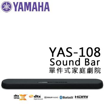 《YAMAHA》SoundBar ✦ YAS-108 單件式家庭劇院組