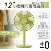 《日本正負零±0》12吋小型輕巧極簡風扇 XQS-Z710 綠色(綠色)