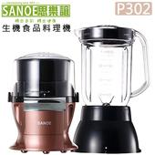 《SANOE》食物調理機 ✦ 思樂誼 P302 3年保固 琥珀銅 $2190