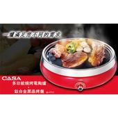 《CASA》多功能燒烤電陶爐(CA-F717)