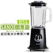 《SANOE》超活氧冰沙樂果汁機 ✦ 思樂誼 B51 3年保固 黑色 鋼化玻璃
