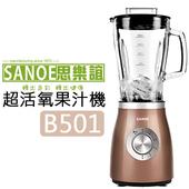 《SANOE》超活氧果汁機 ✦ SANOE 思樂誼 B501 3年保固 琥珀銅 鋼化玻璃杯