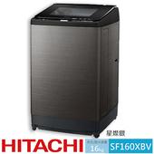 《HITACHI》16公斤洗衣機 ✦ SF160XBV 直立式 3D自動全槽洗淨星燦銀 $21000