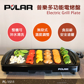 《普樂POLAR》多功能電烤盤(PL-1511)