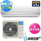 《renfoss 良峰》5-7坪經典變頻冷專型分離式冷氣CXI-M412CF/CXO-M412CF(送基本安裝)