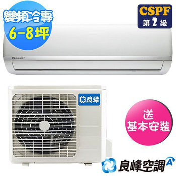 《renfoss 良峰》6-8坪經典變頻冷專型分離式冷氣CXI-M502CF/CXO-M502CF(送基本安裝)