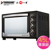 《YAMASAKI 山崎》45L三溫控烘培專用型全能電烤箱(SK-4580RHS)