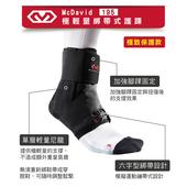 《MCDAVID》極輕量綁帶式護踝(MD195-M)