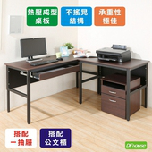 《DFhouse》頂楓150+90公分大L型工作桌+1抽屜+活動櫃(胡桃木色)