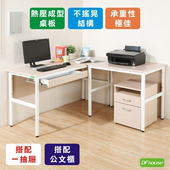 《DFhouse》頂楓150+90公分大L型工作桌+1抽屜+活動櫃(白楓木色)