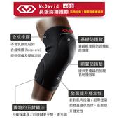 《MCDAVID》長版防撞護膝(MD403-M)