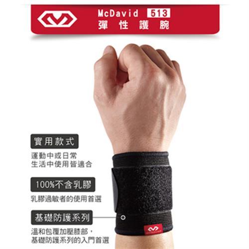 《MCDAVID》彈性護腕(MD513-S/M)