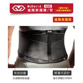 《MCDAVID》進階款護腰/背(MD495-M)