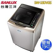 《SANLUX 台灣三洋》15公斤變頻超音波洗衣機SW-15DVGS(含基本安裝)
