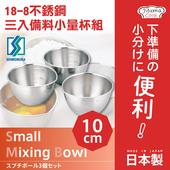 《日本下村企販》MamaCook18-8不銹鋼三入裝備料小量杯組