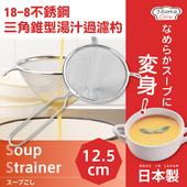 《日本下村企販》MamaCook18-8不銹鋼三角錐型湯汁過濾杓