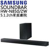 《SAMSUNG》SOUNDBAR ✦ HW-N850/ZW 5.1.2聲道 家庭劇院